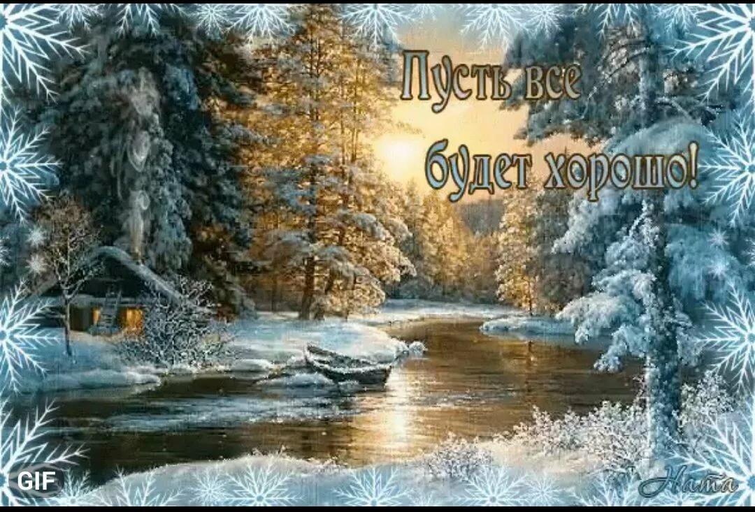 открытки доброе утро с пожеланиями с зимним пейзажем что