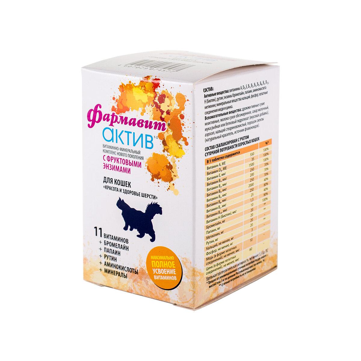 Активные витамины для питомцев в Королёве