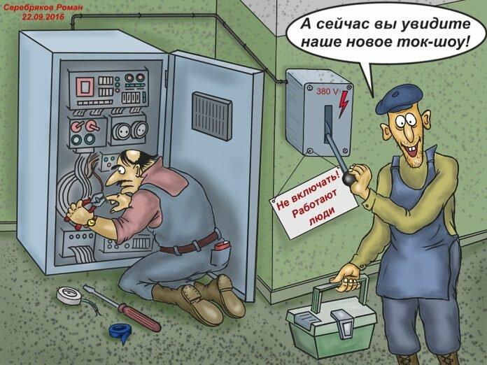 Смешные картинки электрики
