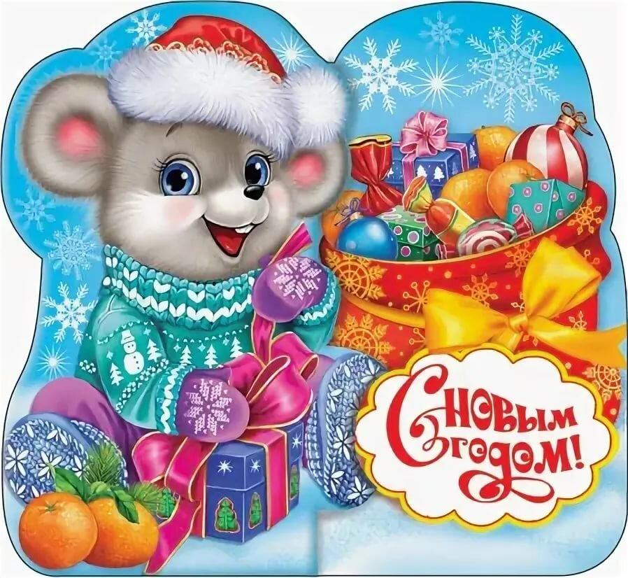 Картинки поздравления с годом мышки