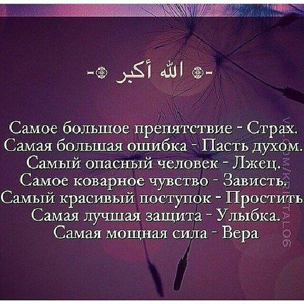 Картинки со стихами мусульманские