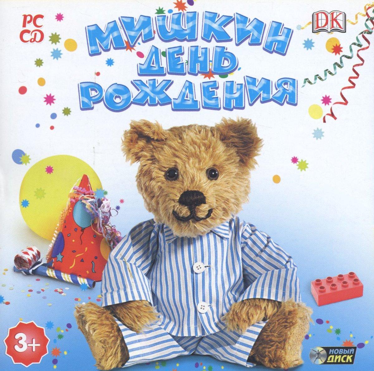 Миша с днем рождения открытки