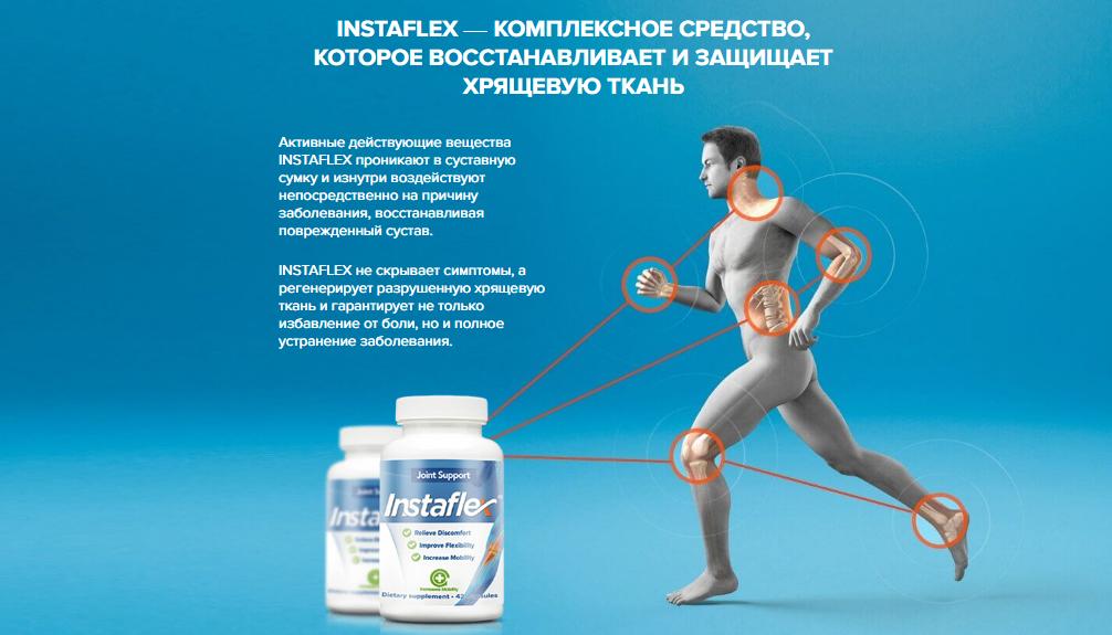 Капсулы для здоровья суставов Instaflex в Бабаеве
