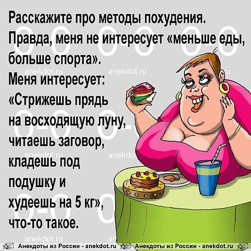 Расскажите про методы похудения. Правда, меня не интересует «меньше еды, больше спорта». Меня интересует: «Стрижешь прядь на восходящую луну, читаешь заговор, кладешь под подушку и худеешь на 5 кг», что-то такое.