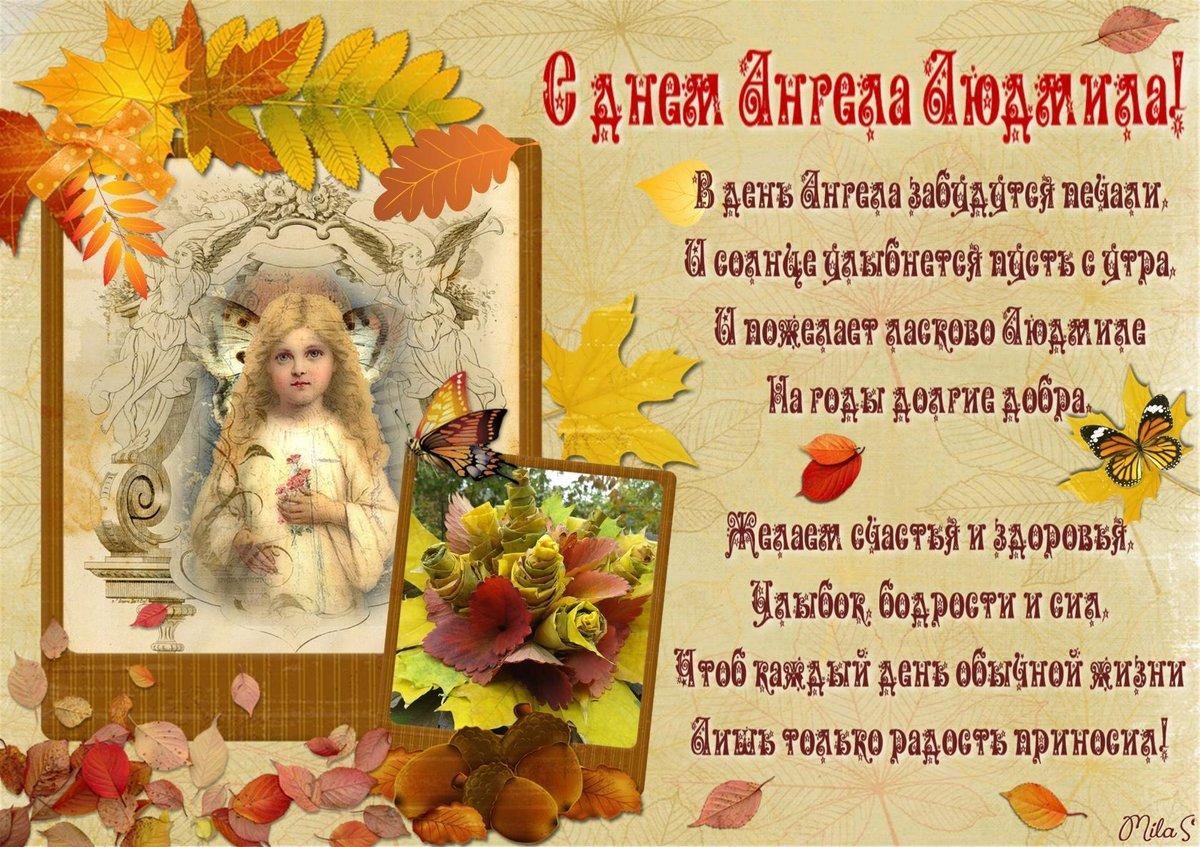 Открытки для, открытки день ангела людмилы