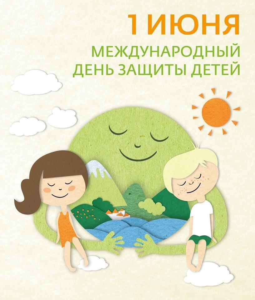 Открытка к дню защиты детей 1 июня, зима однако