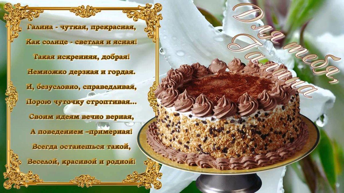 С днем рождения галя картинки со стихами, горшок цветами своими