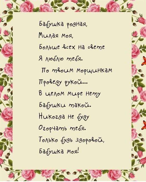 Стихи в открытку для бабушки маленькие, ангел хранитель