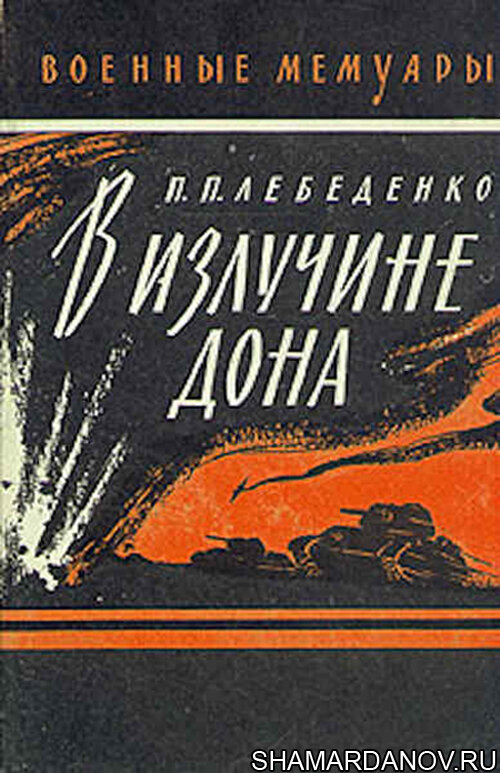 Петр Павлович Лебеденко — В излучине Дона (Военные мемуары) скачать fb2