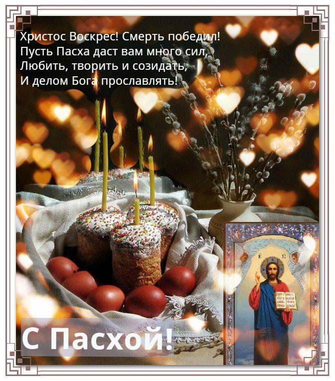 Православное поздравление с пасхой своими словами короткие