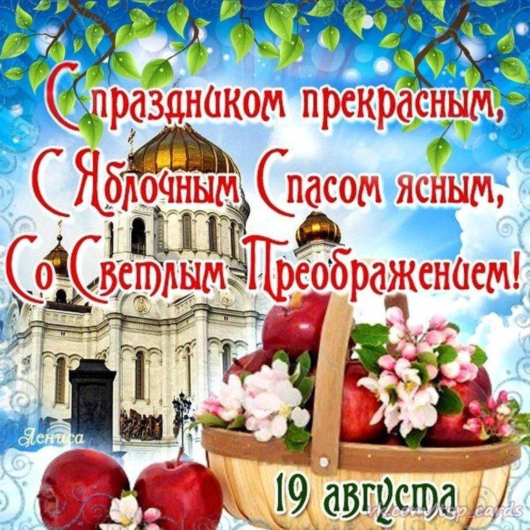 Картинки, яблочный спас открытки с поздравлениями красивые