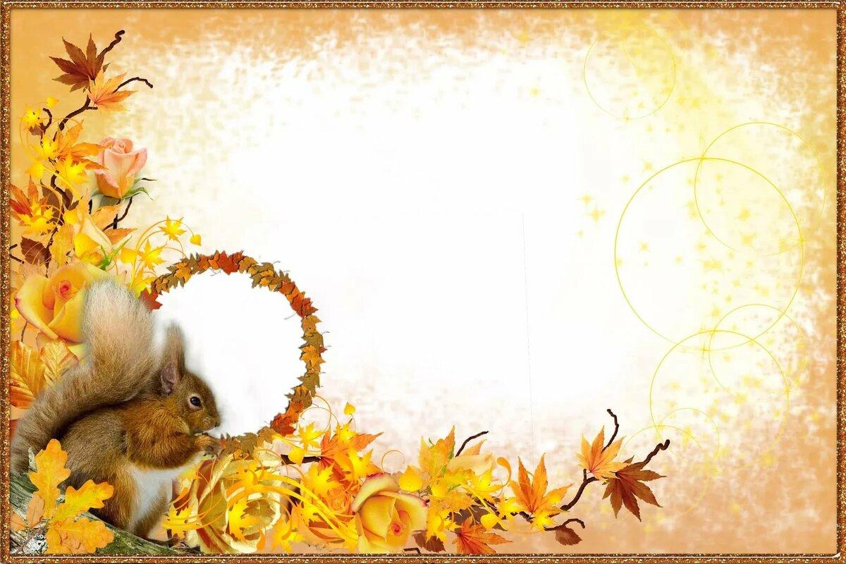 Красивая открытка осень без надписей
