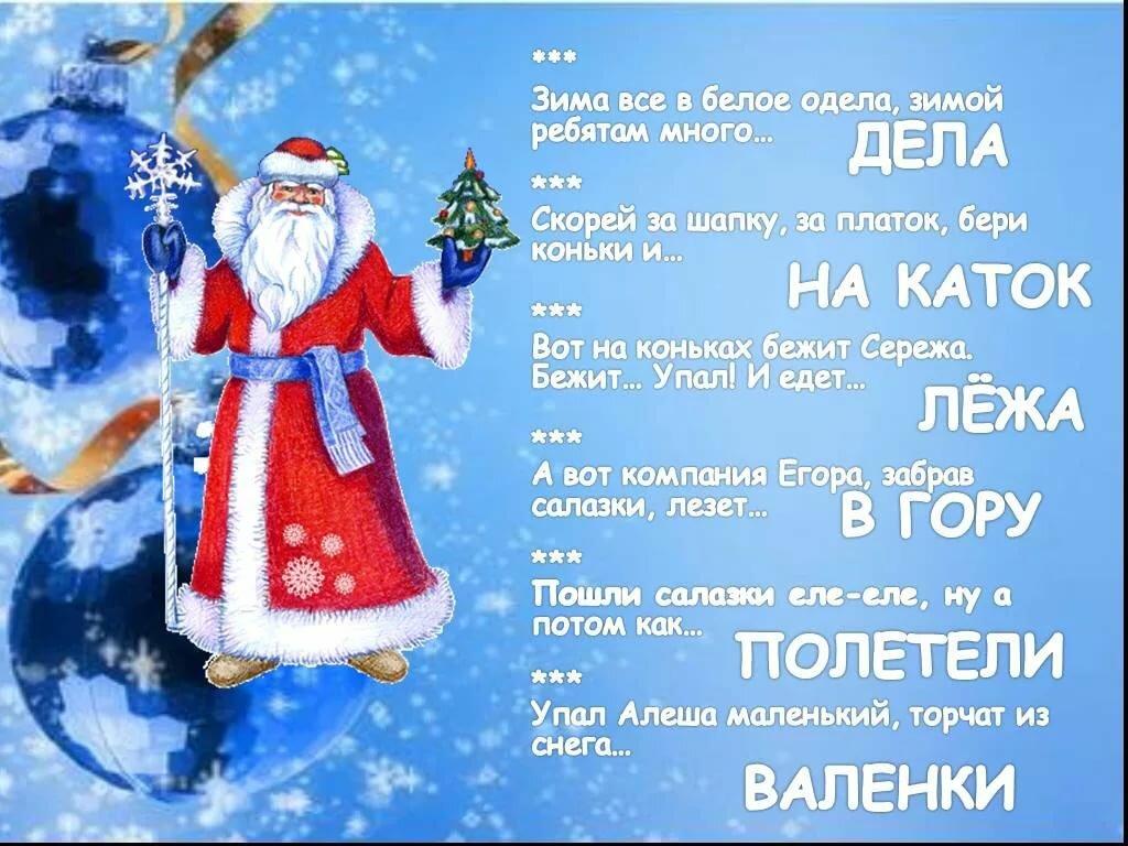 Новогодние шутки шарады приколы игры поздравления