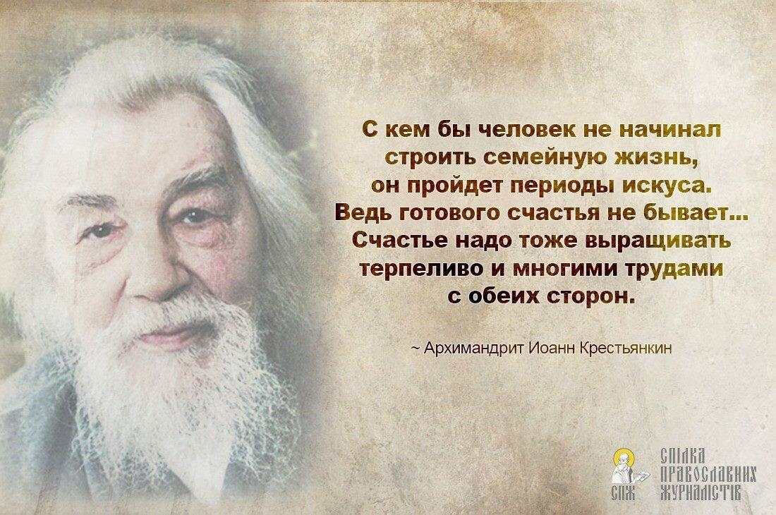 Цитаты старцев в картинках