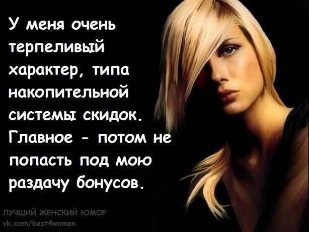 ЖЕНСКИЙ ЮМОР ЛЖЮ