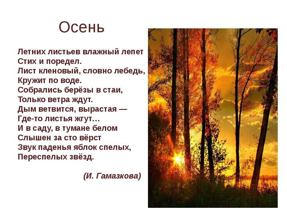 картинки об осени короткие красивые русских поэтов звонка заказчика