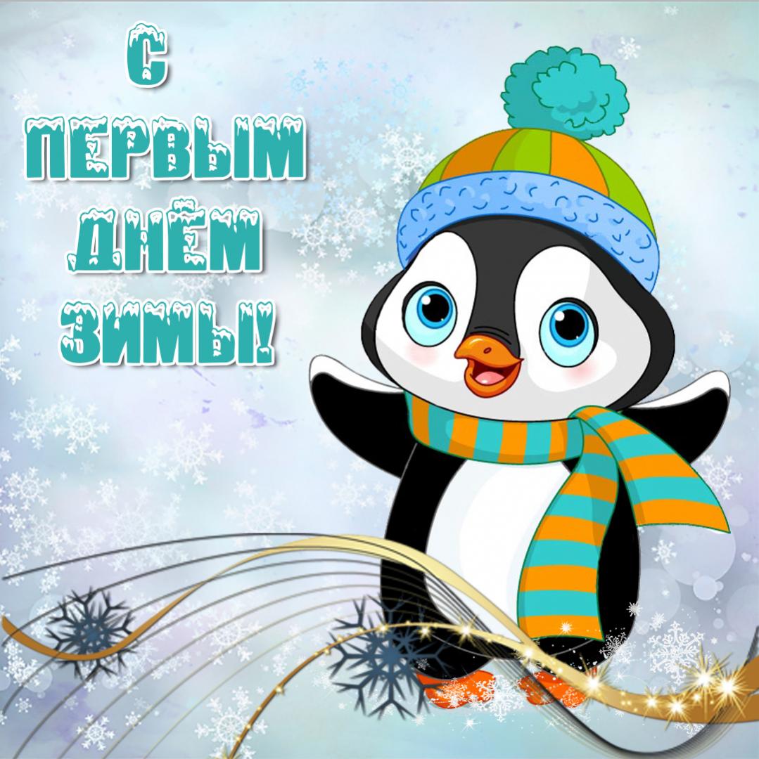 горной анимационные картинки с началом зимы основному симптому
