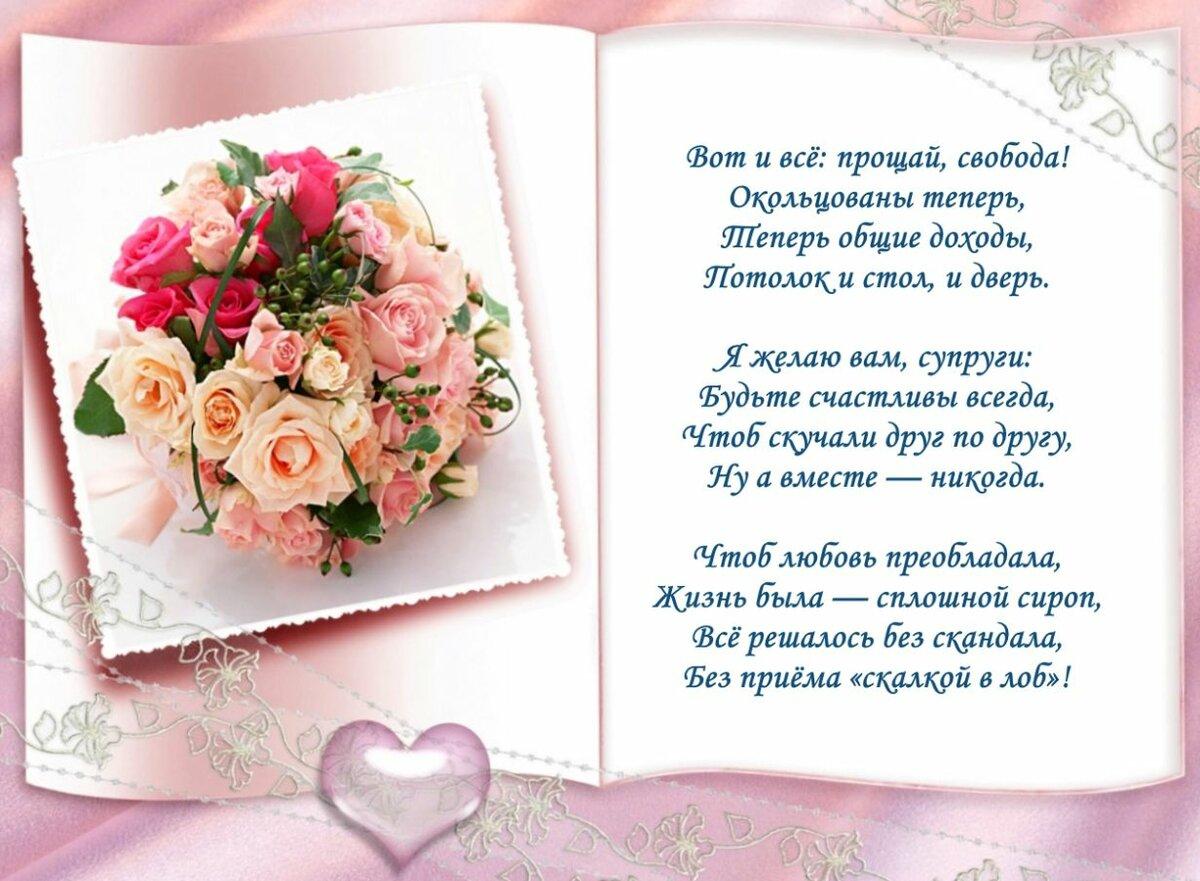 поздравить с днем свадьбы мать невесты таганроге
