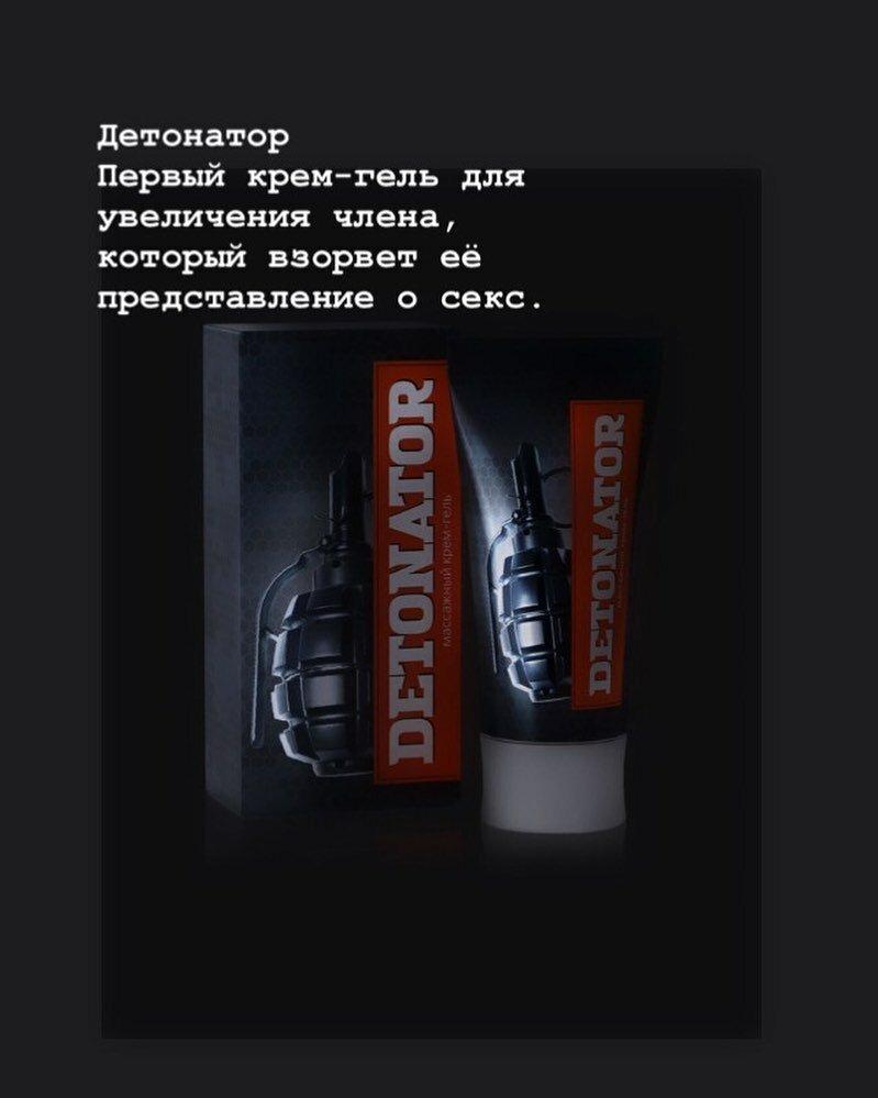 Detonator для увеличения члена в Ногинске