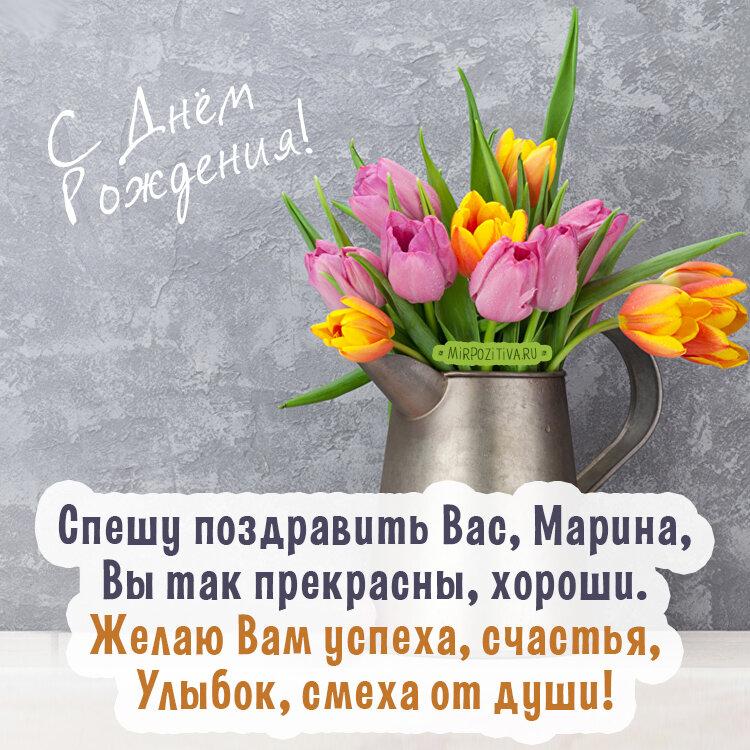 поделиться вами в декабре день рождения у марины поздравление родителей должны раздражать