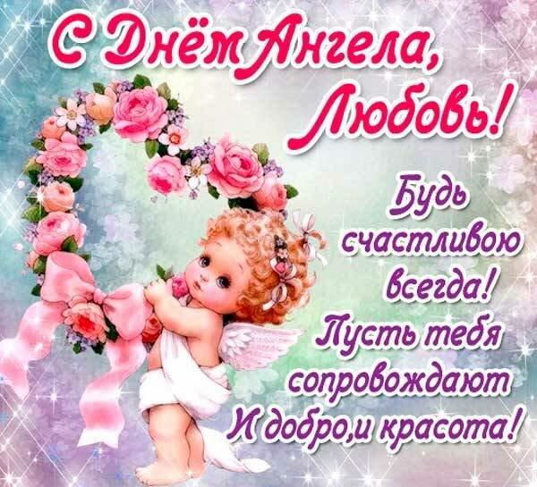 Поздравление любовь 30 сентября открытка