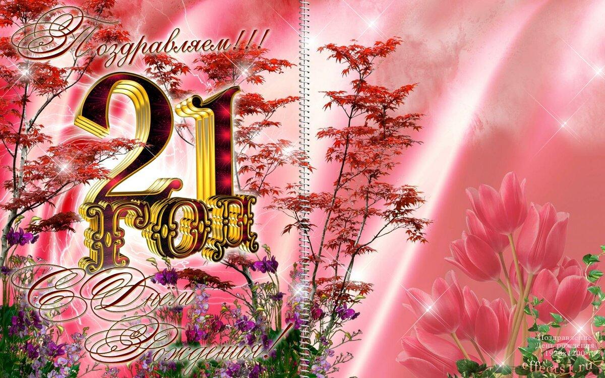 Поздравления день рождение любимому 21 год