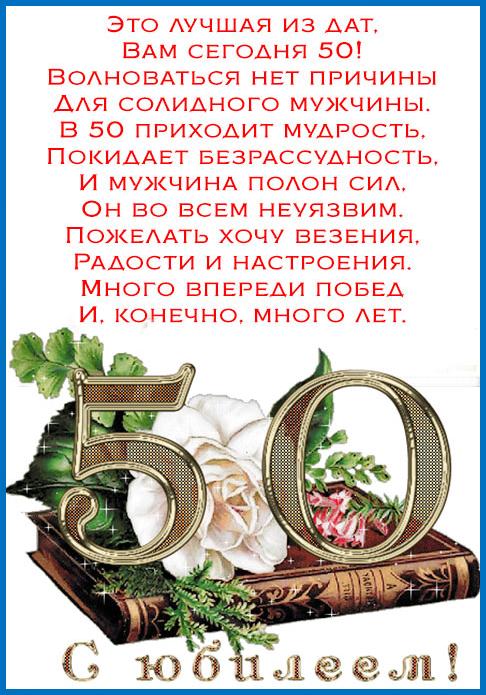 поздравление с 50 летием мужу на украинском город