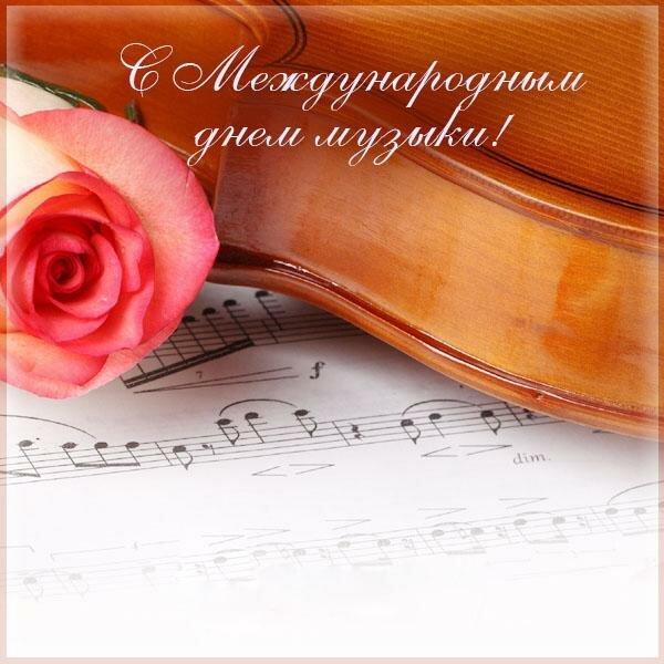 Про, гифки день учителя музыки
