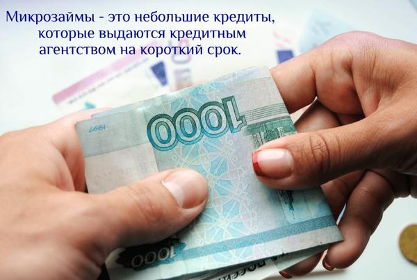 Сбербанк онлайн кредит отзывы как взять