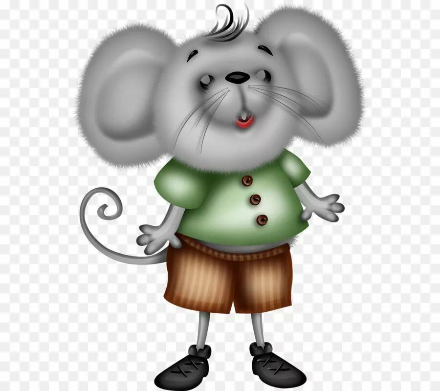 картинки мышонок в штанишках романтика