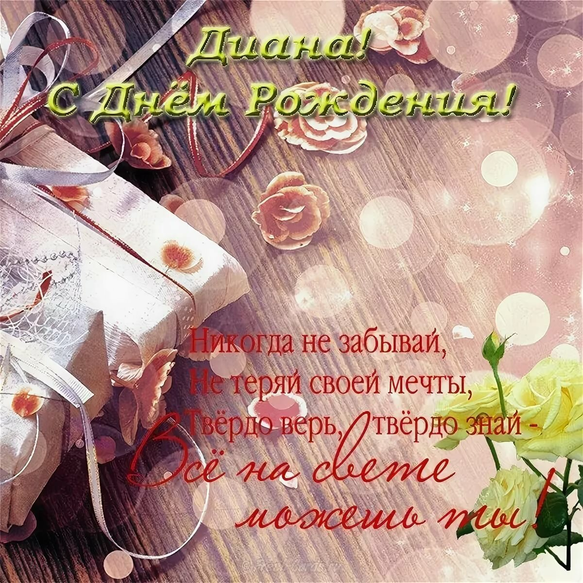 открытка ко дню рождения к имени диана эскиз