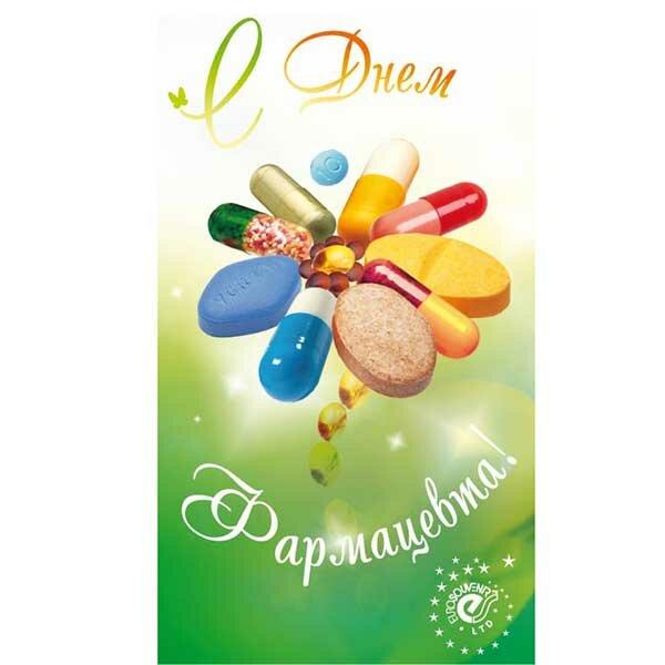поздравить фармацевта с профессиональным праздником богословской