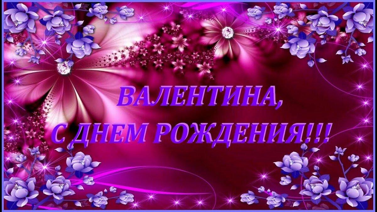 Открытки с днем рождения валентина владимировна