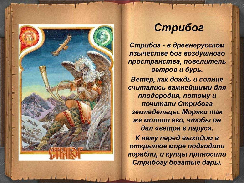 Славянские боги картинки с именами и значение своё время