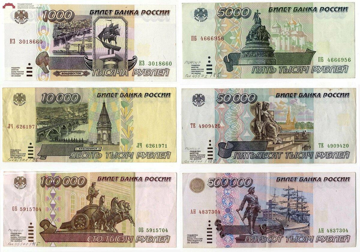 картинки всех денег россии давно горы