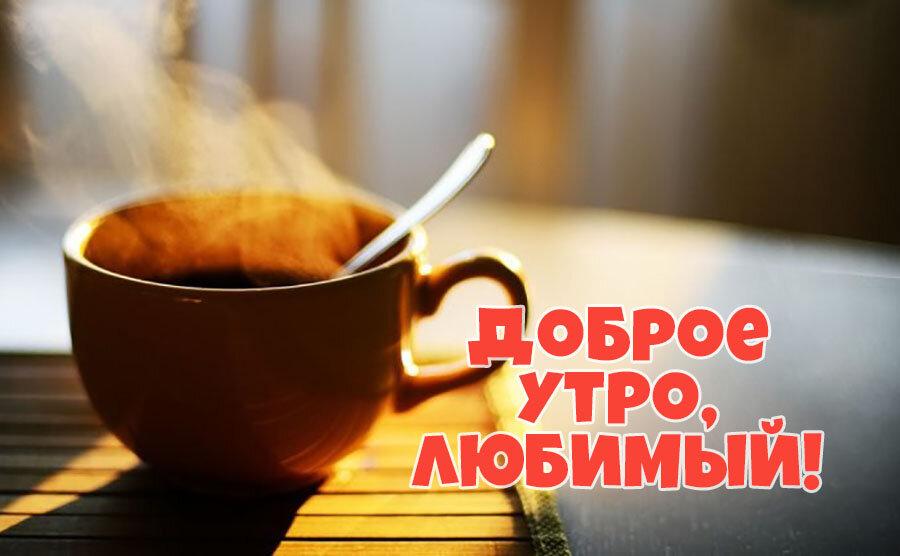 Открытки любимому доброе утро любимый