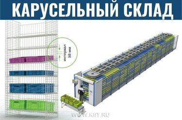 карусельный автоматический склад