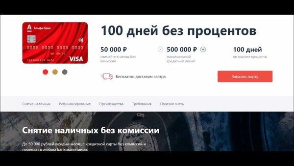 Альфа банк онлайн вход скачать