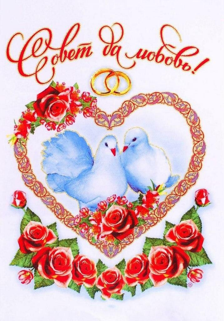ещё рисунки с днем свадьбы красивые картинки поклонный крест