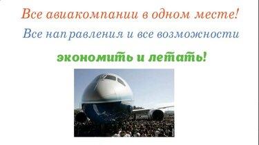 Яндекс билет симферополь москва на самолет покупка билетов в индию на самолете