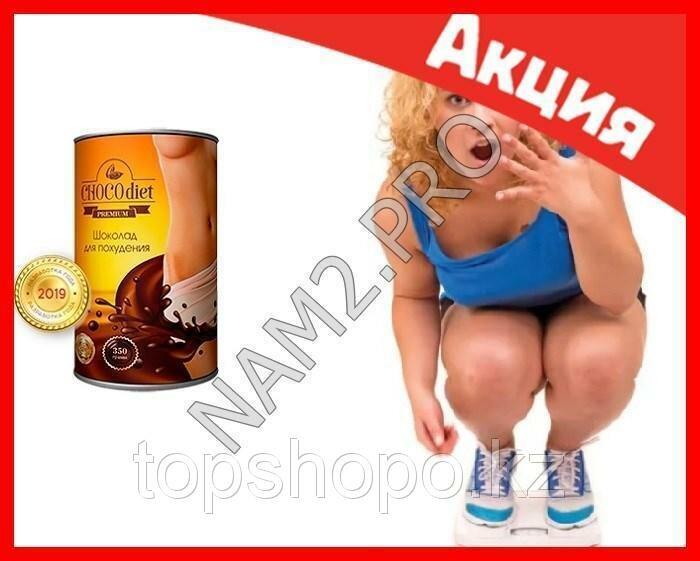 Choco Diet - шоколадная диета