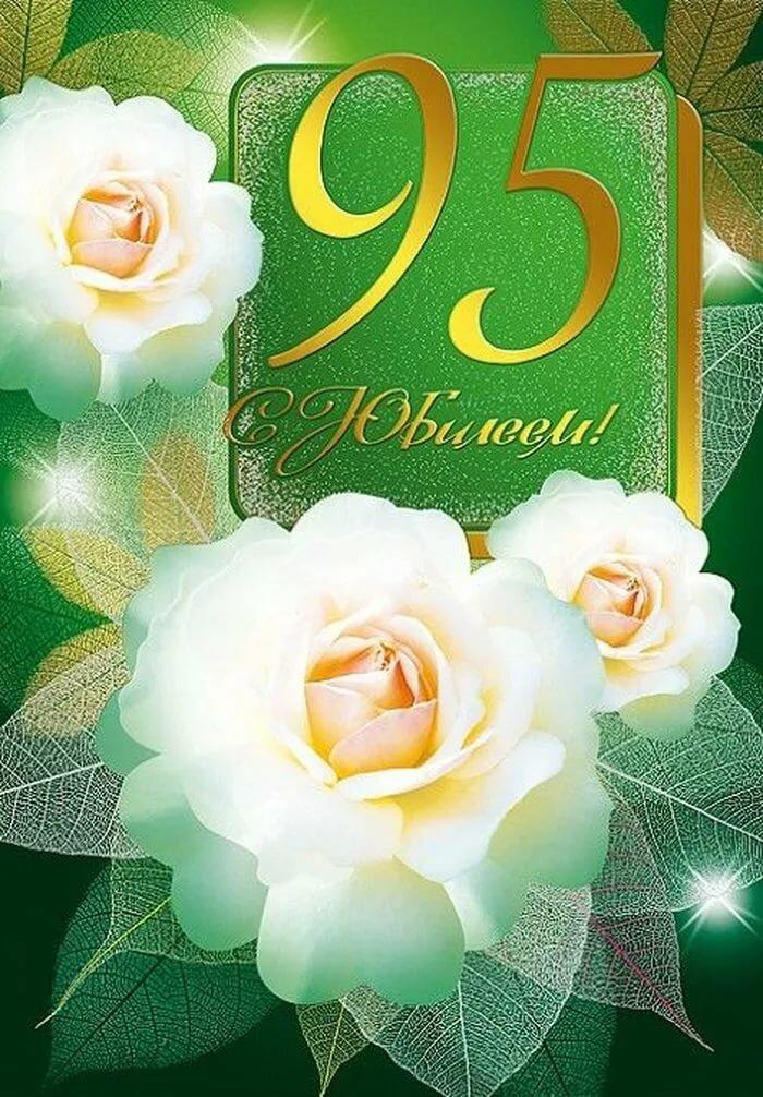 Поздравления с 95 летием дедушке