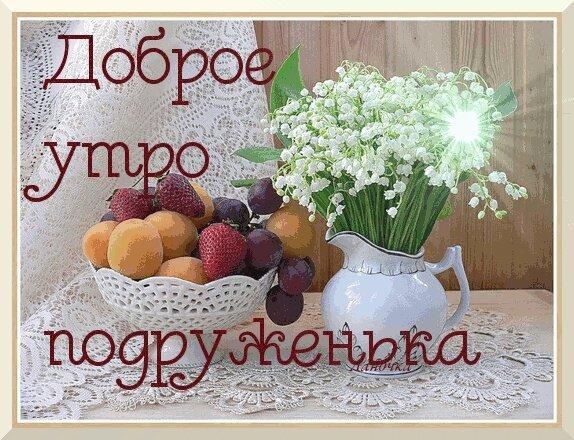 Красивые открытки с добрым утром для подруги