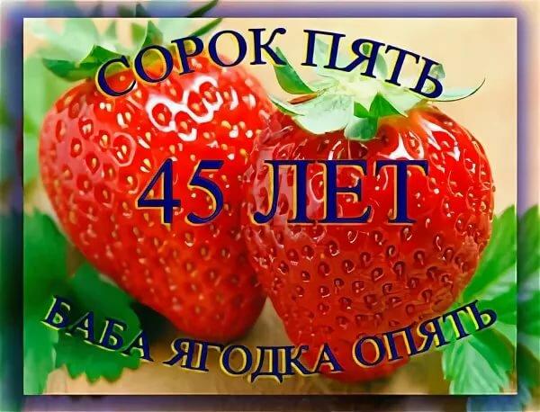 В 45 баба ягодка опять поздравления
