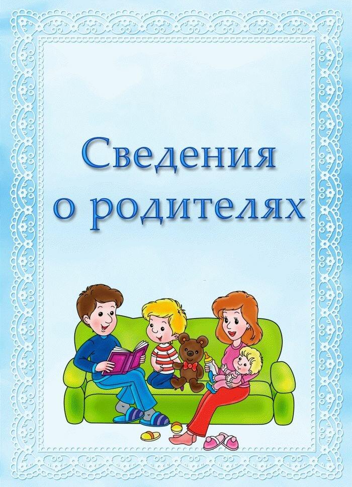 Оформление консультаций для родителей в картинках