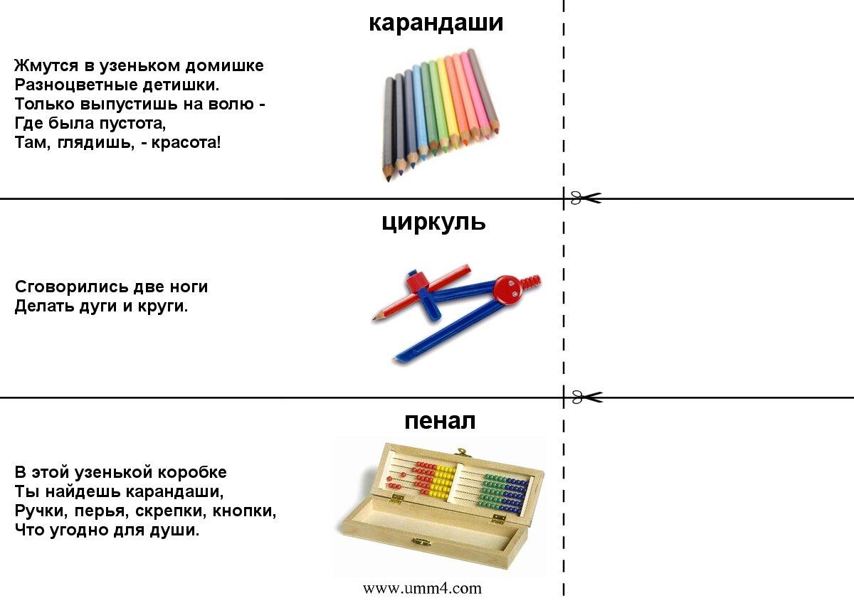 организации загадки без картинок можно отличить желтым