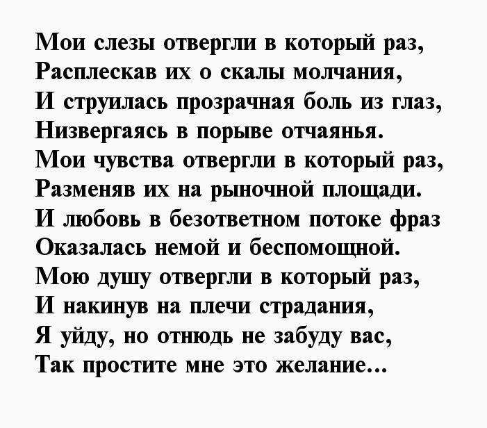 типичный любить до слез стихи три раза