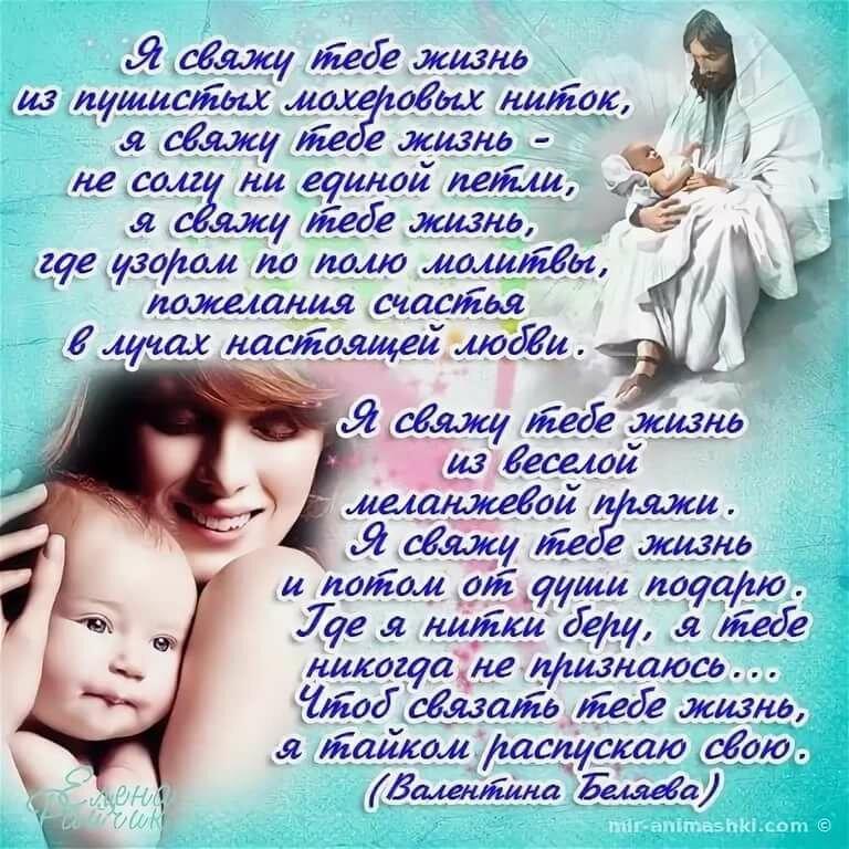 Трогательные поздравления дочка маму