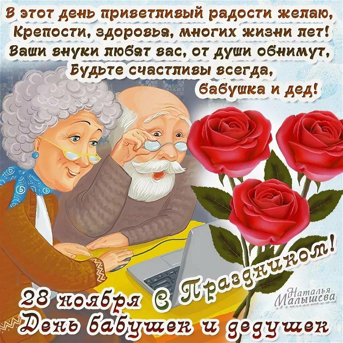 Поздравления с днем бабушек открытки прикольные