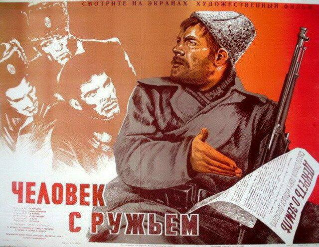 Человек с ружьём (СССР, 1938 год), полностью, смотреть онлайн